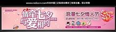 情爱七夕网页banner