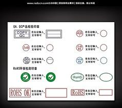 產品環保檢測印章