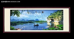 桂林山水漓江风光