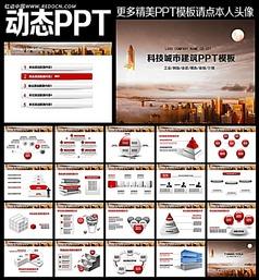 科技城市PPT