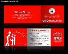 中国红教师节贺卡
