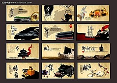 中国风画册素材