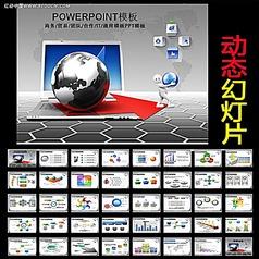电脑科技PPT模板