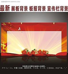 党建宣传栏背景图设计