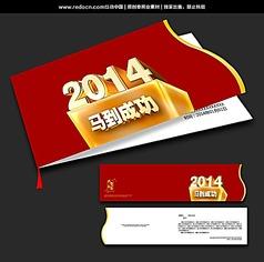 2014马年贺卡设计