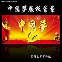 中国梦展板背景