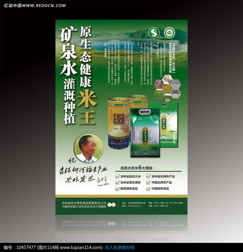 [原创] 大米宣传海报设计