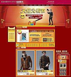 双11淘宝网页设计(无代码)