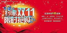 约惠双11淘宝促销海报