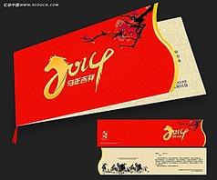 中国风2014马年贺卡设计