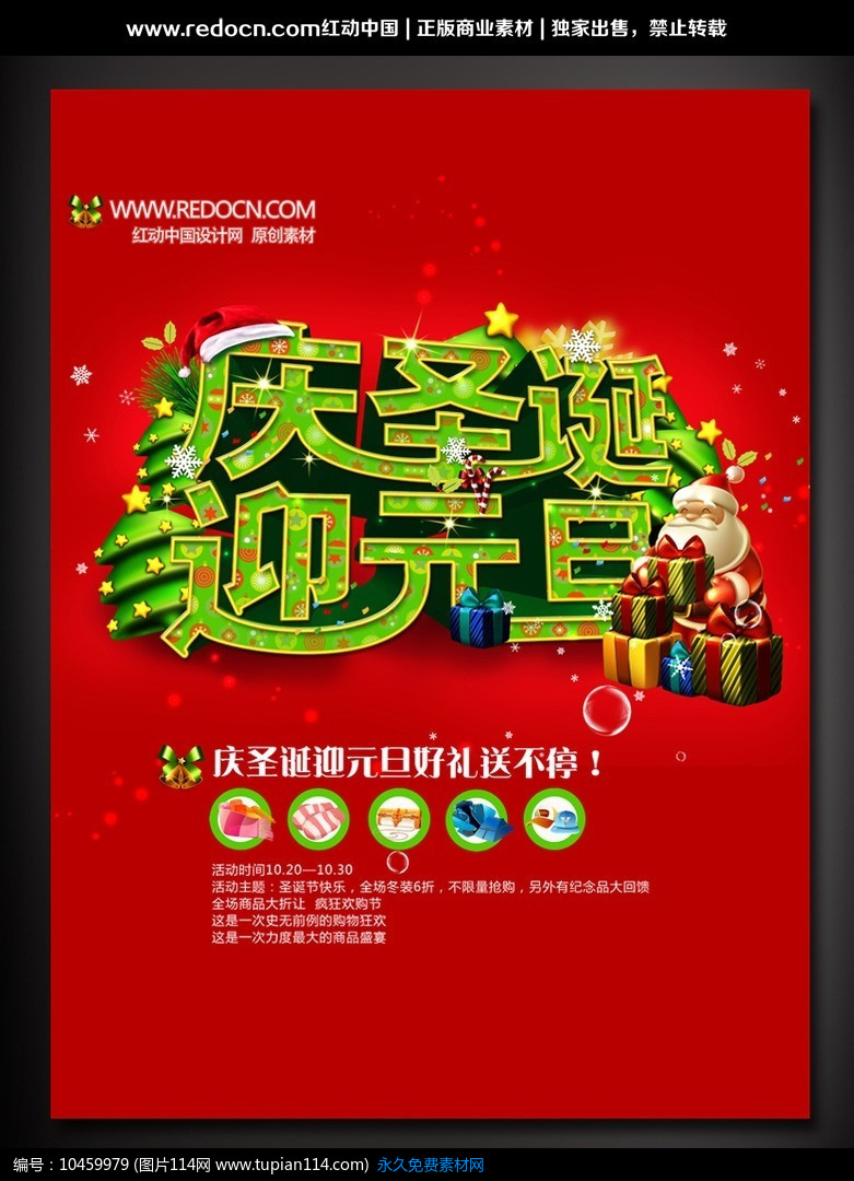 [原创] 圣诞元旦活动海报