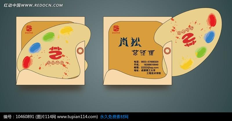 儿童画廊名片设计模板免费下载_名片设计ai_图片114