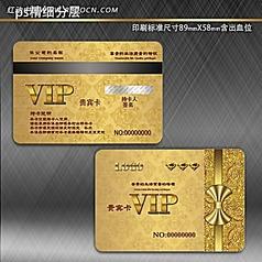 金色汽车美容VIP会员卡