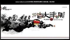 2014马年大吉春节展板背景