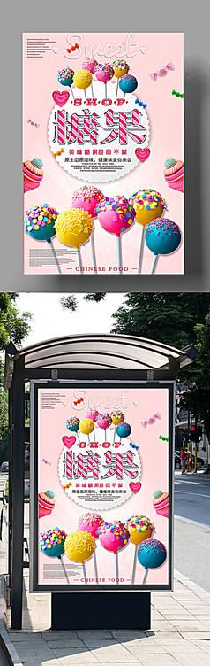 创意卡通糖果美味海报