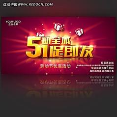 51劳动节促销活动素材