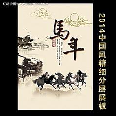 2014中国风马年海报展板