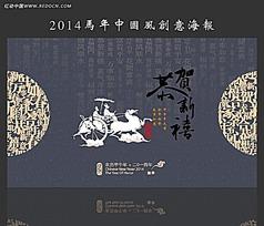 2014传统中国风马年海报