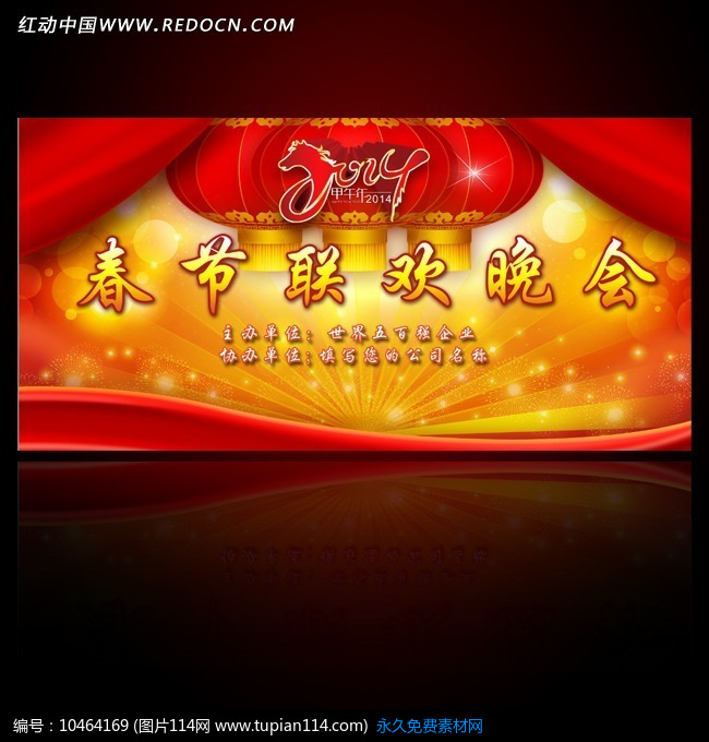 [原创] 2014年春节元旦晚会背景