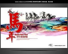 中国风马年海报
