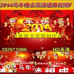 2014晚会高清片头视频
