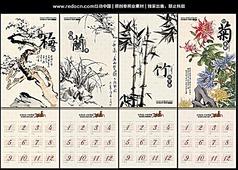 2014梅兰竹菊日历