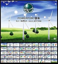 国家电网PPT模版
