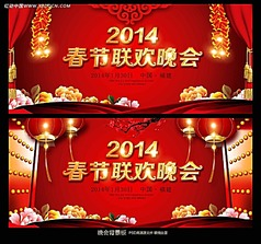2014春节晚会背景板