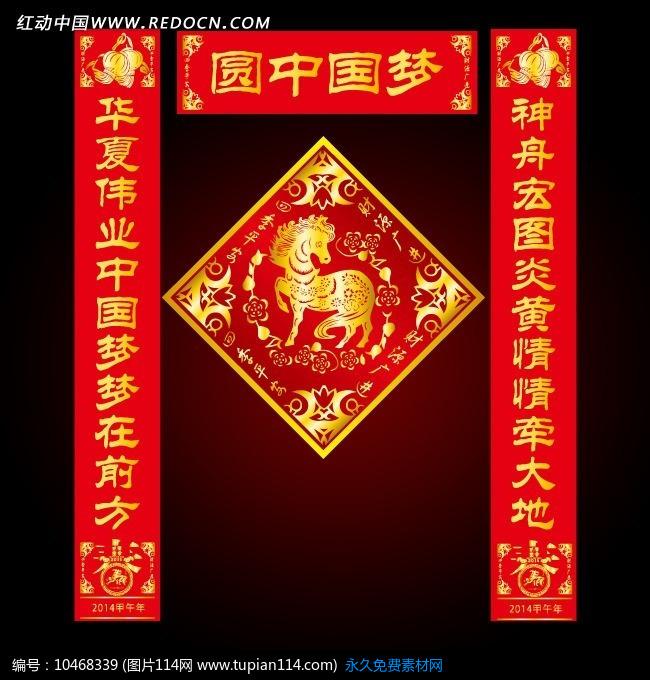 [原创] 中国梦主题春联设计
