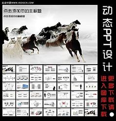 中国风2014马年动态PPT素材