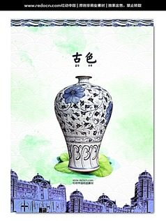 文物瓷器展览海报