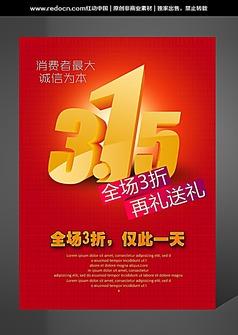 商场315促销海报设计