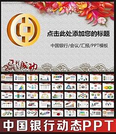 中国银行金融理ppt