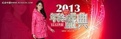 2013年终盛典淘宝海报