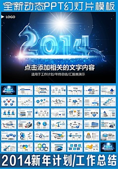 2014新年计划年终总结PPT