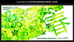 2014绿色春天背景素材