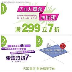 淘宝促销文字标签PSD