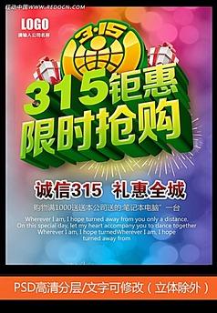 315消费者权益日海报素材