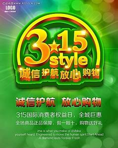 315消费者权益日促销海报