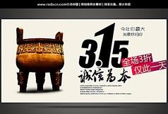 古典中国风315促销海报设计