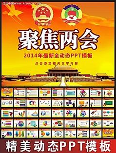 2014人大政協兩會PPT