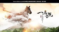 中国风一马当先宣传海报