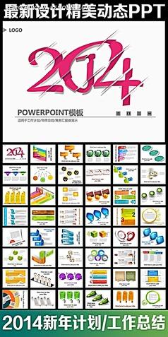 2014商务PPT模板