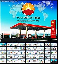中国石油石化PPT