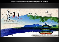 中国风清明节宣传背景