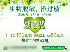 淘宝春季产品促销海报