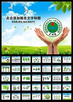 环保局年度总结PPT