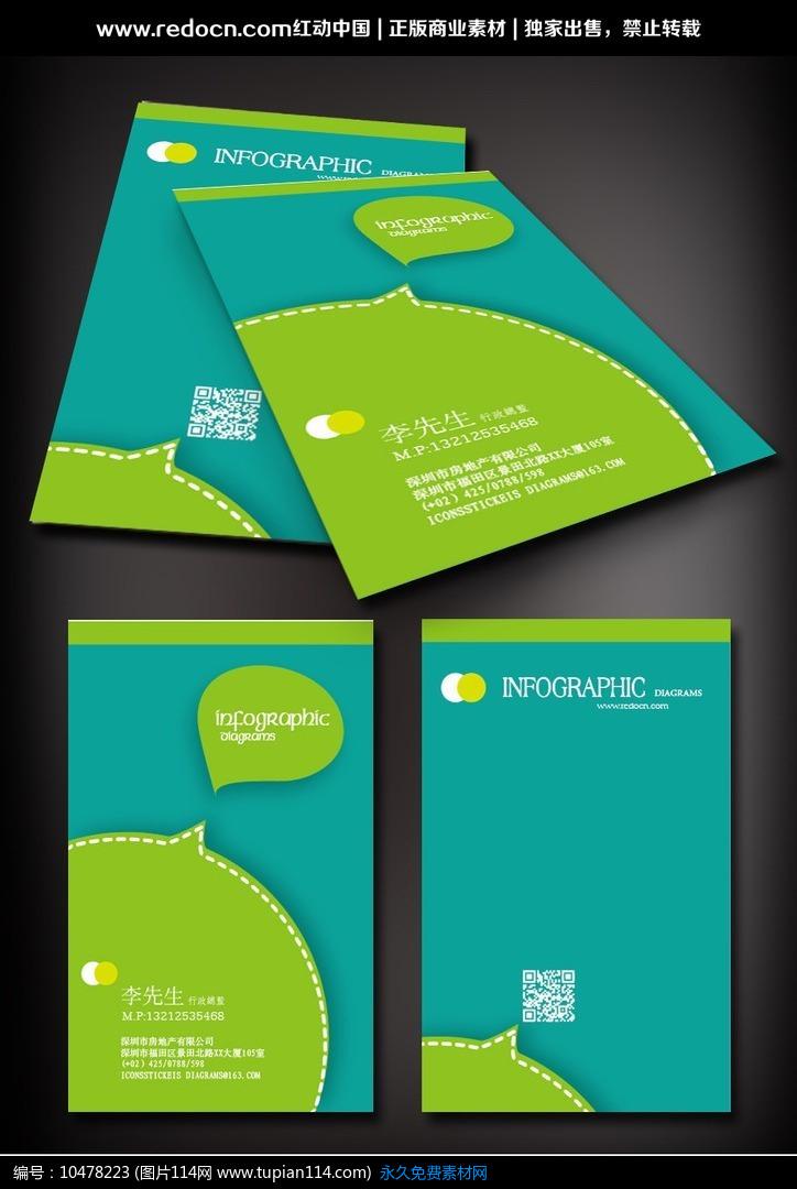 绿色儿童商品名片设计模板免费下载_名片设计psd_图片