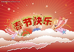 新春快乐背景设计