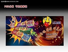 跳跳糖淘宝促销创意海报